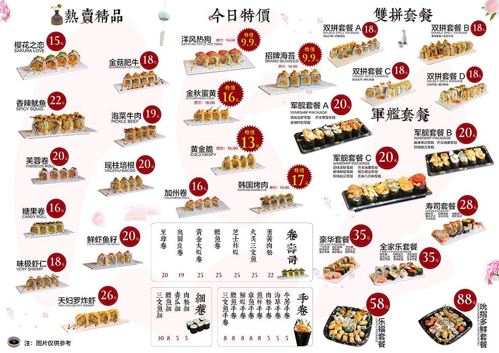 去年给朋友做的寿司店菜单,需要的童鞋可以下载!
