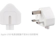 苹果召回插头适配器,或遭用户被电击!-万花网