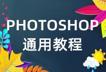 Photoshop教程之抖音故障效果图!-万花网