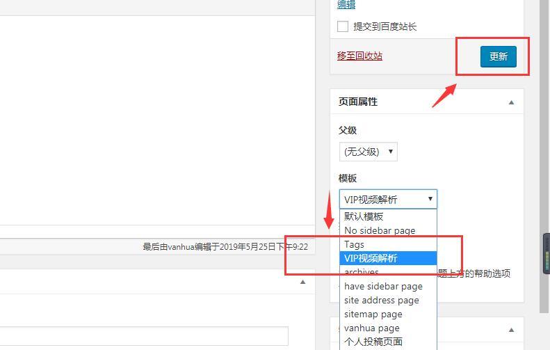 wordpress给站点添加全网VIP视频解析服务