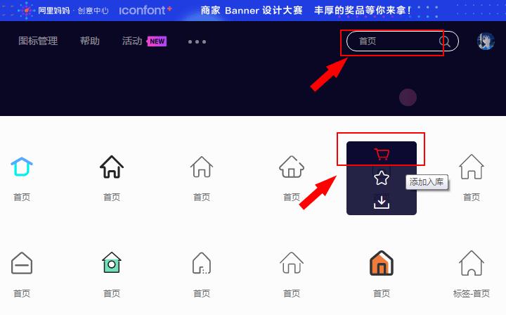 wordpress给首页导航添加个性icon!
