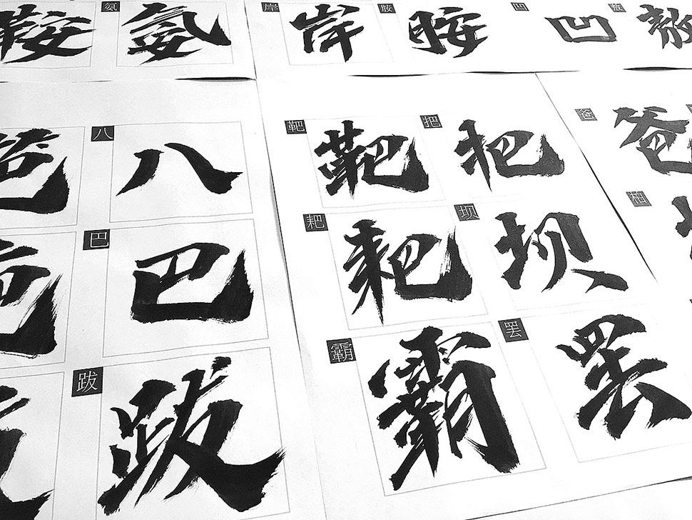 【非商用字体】站酷妙典风云体下载!个人非商业免费使用!