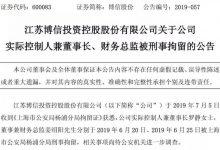 上市公司董事长罗静被捕,诺亚财富、京东牵涉其中!-万花网