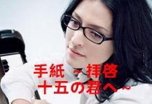 【音乐推荐】手紙 ~拝啓 十五の君へ~-万花网