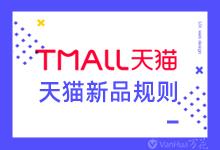 """天猫""""新品""""标签上线,于2019年7月9日生效!-万花网"""