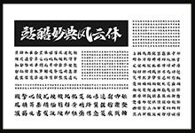 【非商用字体】站酷妙典风云体下载!个人非商业免费使用!-万花网