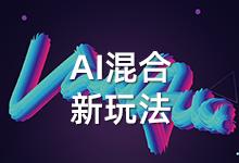 AI混合新玩法,多层次混合样式!-万花网