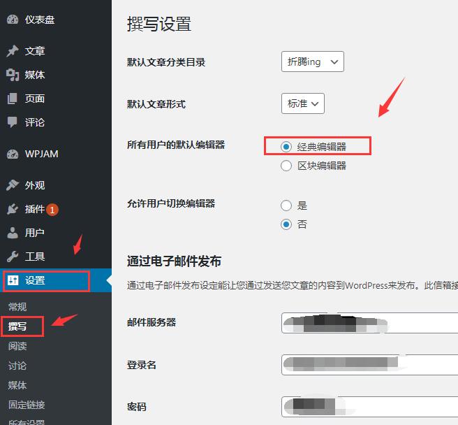 wordpress关于古腾堡编辑器禁用的几种方法!