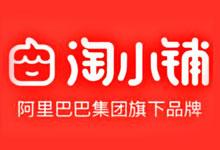"""阿里巴巴""""一键创业""""平台淘小铺全面开放入驻!-万花网"""